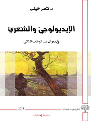 cover image of الإيديولوجي والشعري في ديوان عبد الوهاب البياتي
