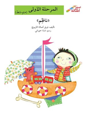cover image of ناظم
