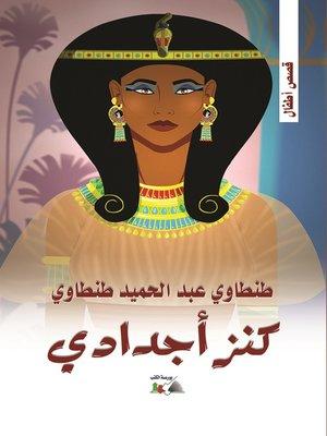 cover image of كنز أجدادي
