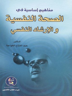 cover image of مفاهيم أساسية في الصحة النفسية و الإرشاد النفسي