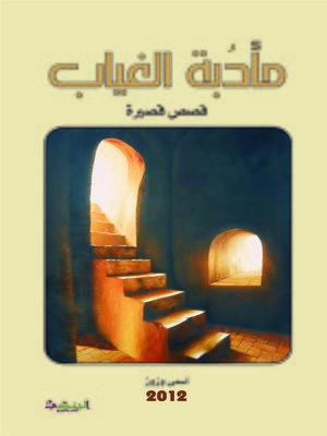 cover image of مأدبة الغياب