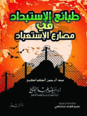 cover image of طبائع الاستبداد ومصارع الاستعباد
