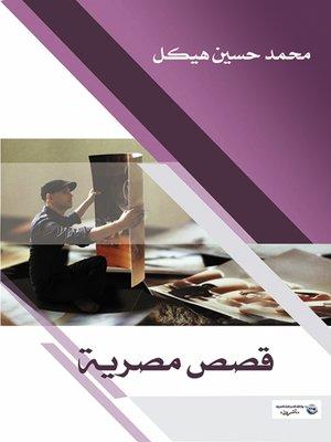 cover image of قصص مصرية