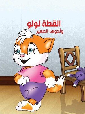 cover image of القطة لولو وأخوها الصغير