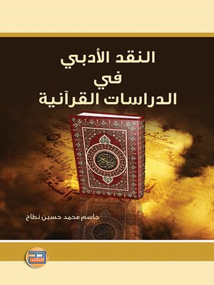 cover image of النقد الأدبي في الدراسات القرآنية