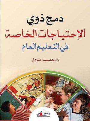cover image of دمج ذوي الاحتياجات الخاصة في التعليم العام