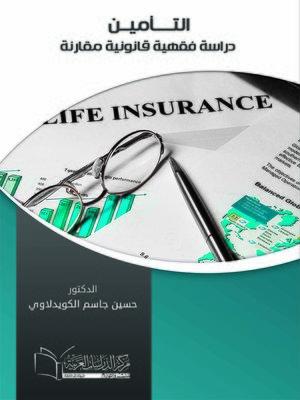 cover image of التأمين : دراسة فقهية قانونية مقارنة