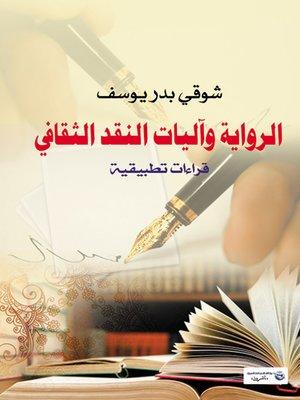 cover image of الرواية وآليات النقد الثقافي : قراءات تطبيقية