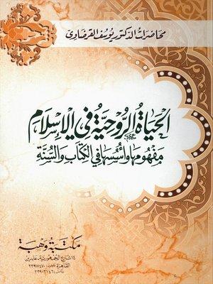 cover image of الحياة الروحية في الإسلام