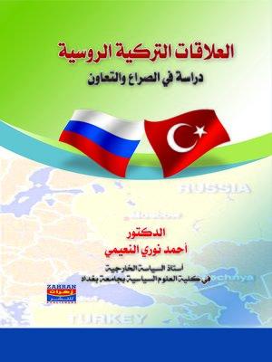 cover image of العلاقات التركية الروسية : دراسة في الصراع و التعاون