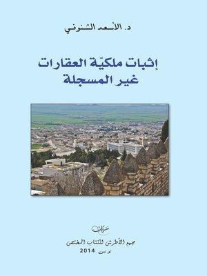 cover image of إثبات ملكية العقارات غير المسجلة