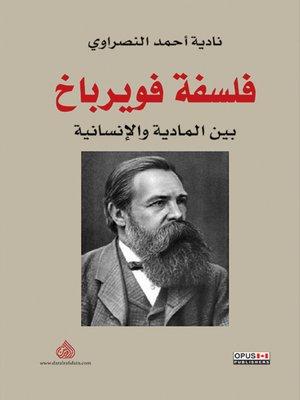 cover image of فلسفة فويرباخ بين المادية والإنسانية = The Philosophy of Feuerbach between the Materialism and Humanity