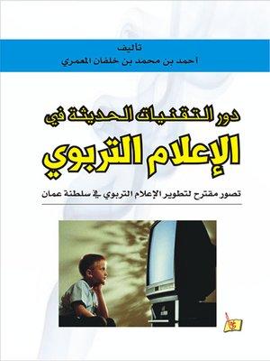 cover image of دور التقنيات الحديثة في الإعلام التربوي : تصور مقترح لتطوير الإعلام التربوي في سلطنة عمان