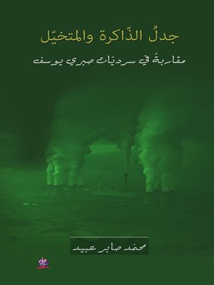 cover image of جدل الذاكرة والمتخيل : مقاربة في سرديات صبري يوسف