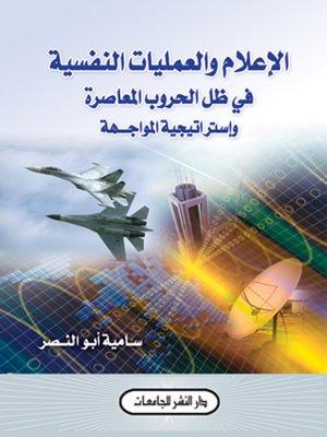 cover image of الإعلام والعمليات النفسية في ظل الحروب المعاصرة وإستراتيجية المواجهة