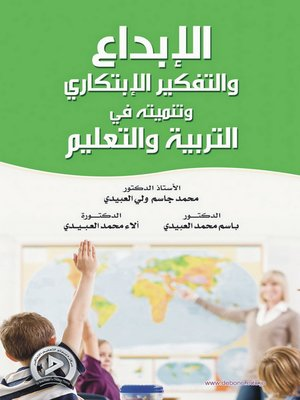 cover image of الإبداع والتفكير الإبتكاري وتنميته في التربية والتعليم