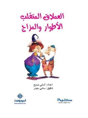 cover image of العملاق المتقلب الأطوار والمزاج