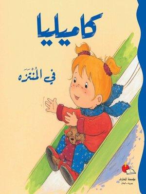 cover image of كاميليا في المنتزه