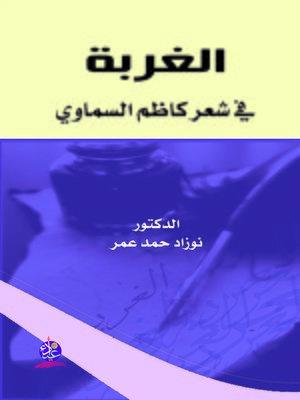 cover image of الغربة في شعر كاظم السماوي