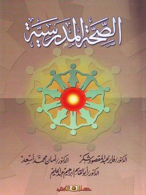 cover image of الصحة المدرسية
