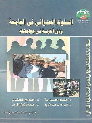 cover image of السلوك العدواني في الجامعة ودور التربية فى مواجهته. الجزء الأول