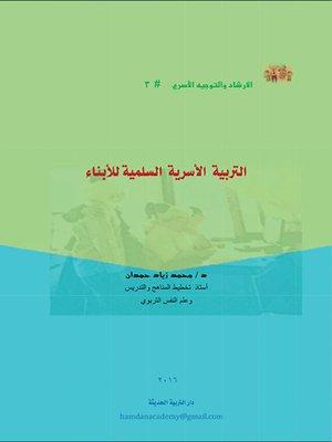 cover image of التربية الأسرية السلمية للأبناء = Family Peaceful Education of Children