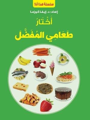 cover image of أختار طعامي المفضل