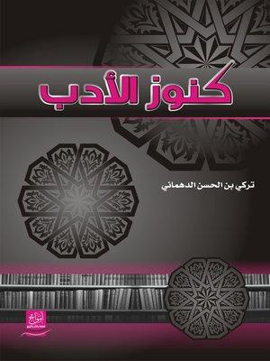 cover image of كنوز الأدب