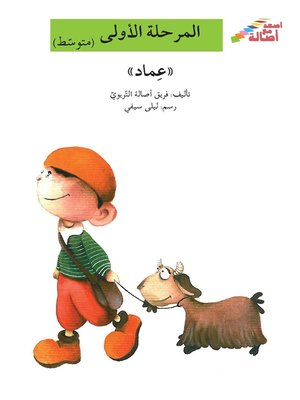 cover image of عماد
