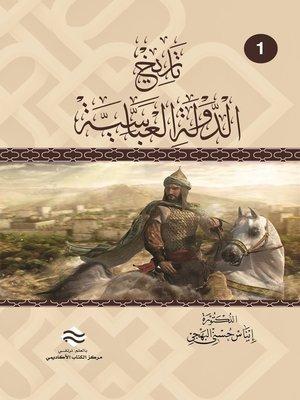 cover image of تاريخ الدولة العباسية. ج. 1