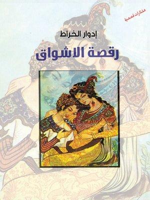 cover image of رقصة الأشواق : قصص مختارة