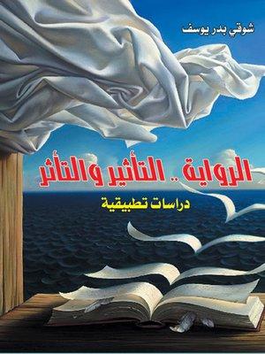 cover image of الرواية.. التأثير والتأثر: دراسات تطبيقية