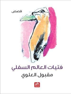 cover image of فتيات العالم السفلي