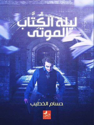 cover image of ليلة الكتاب الموتى