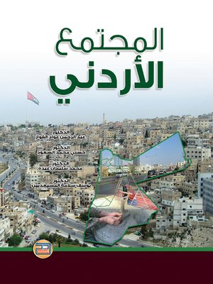 cover image of المجتمع الأردني