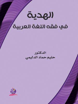 cover image of الهدية في فقه اللغة العربية