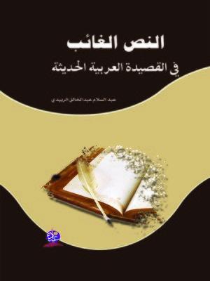 cover image of النص الغائب في القصيدة العربية الحديثة