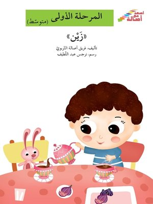cover image of زين