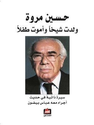 cover image of حسين مروة : ولدت شيخا و أموت طفلا : سيرة ذاتية