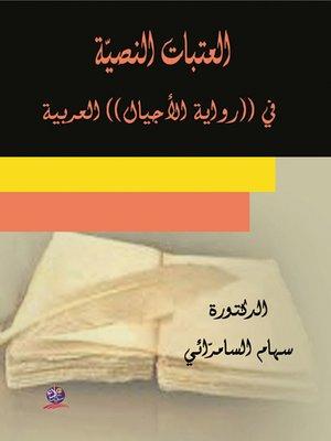 cover image of العتبات النصية في (( رواية الأجيال )) العربية