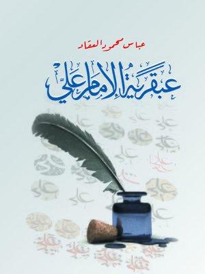 cover image of عبقرية الإمام علي