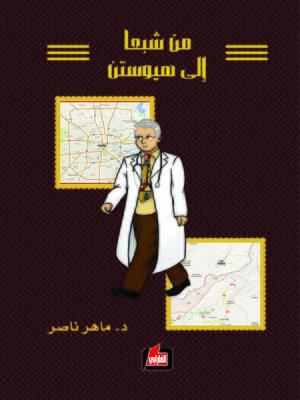 cover image of من شبعا إلى هيوستن