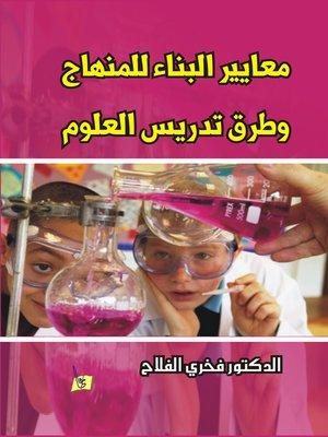 cover image of معايير البناء للمنهاج و طرق تدريس العلوم