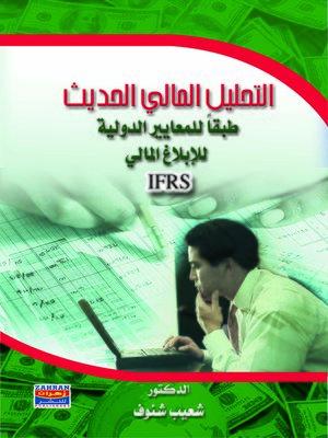 cover image of التحليل المالي الحديث طبقاً للمعايير الدولية للإبداع المالي : IFRS