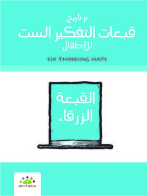 cover image of برنامج تفكير القبعات الست للأطفال