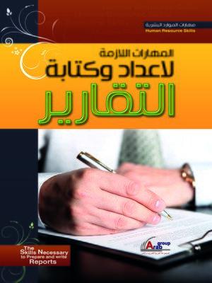 cover image of المهارات اللازمة لإعداد و كتابة التقارير