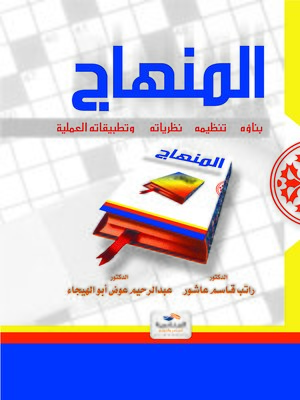 cover image of المنهاج