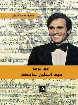 cover image of موسوعة عبد الحليم حافظ