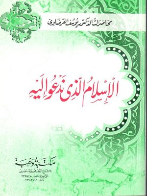 cover image of الإسلام الذي ندعو إليه