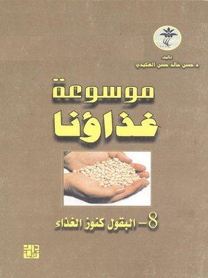cover image of البقول كنوز الغذاء